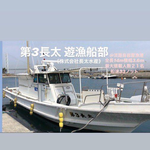 淡路島第3長太(chouta-suisan)遊漁船部